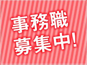 一般事務(ITシステム会社倉庫内事務/平日5日/9時~17時半/長期)