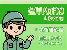 ピッキング(検品・梱包・仕分け)(シフト自己申告制/週3日OK/時給1300円)