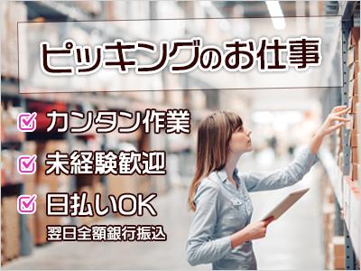 ピッキング(検品・梱包・仕分け)(コンビニやスーパー向け商品の仕分け/週3~/夕勤・夜勤/長期)