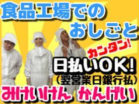 製造業(食品の製造・加工(長期/日勤/土日休み/9:00-18:00)