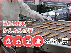 軽作業(洋菓子・和菓子・菓子パン等の製造)