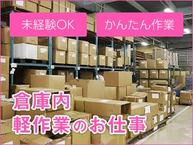 軽作業(来社不要/OA機器の入出荷・仕分け/平日5日/長期)