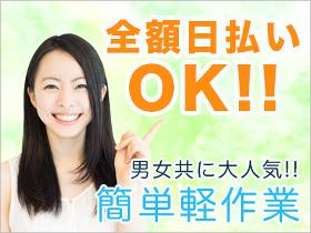 ピッキング(検品・梱包・仕分け)(スーパー向けのアイスや冷凍食品の仕分け/週3~/日勤/即日可)