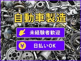 製造スタッフ(組立・加工)(来社不要/自動車工場で組み立てや検査/夜勤あり/半年~)