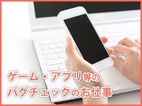 評価・テスト(来社不要/アプリゲームのバグチェック/平日5日/長期)