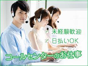 コールセンター・テレオペ(発信業務)