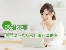 コールセンター・テレオペ(日払いOK/未経験歓迎/コールセンター)