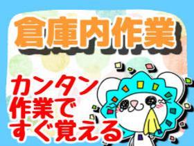 ピッキング(検品・梱包・仕分け)(倉庫内での仕分/日勤/長期/シフト制)