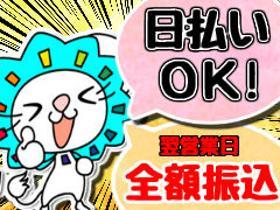 ピッキング(検品・梱包・仕分け)(日払いOK/未経験歓迎/)