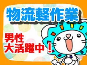 フォークリフト・玉掛け(物流業ドライバー/平日5日/14:00-26:00/長期)