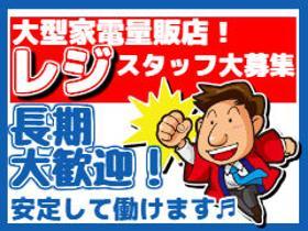 接客サービス(急募/日払い/来社不要/長期)