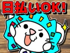 ピッキング(検品・梱包・仕分け)(週1日~OK!単発OK!長期歓迎/短期◎/日払い)