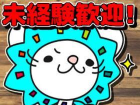 ピッキング(検品・梱包・仕分け)(週3OK/未経験歓迎/日勤/軽作業)