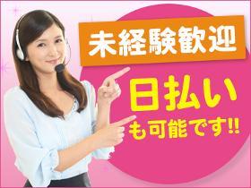 ピッキング(検品・梱包・仕分け)(土日祝休み/週5日/倉庫内作業/長期/送迎バスあり)