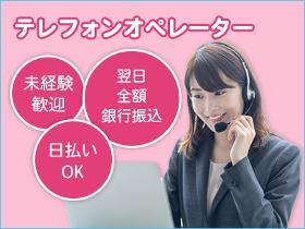 コールセンター・テレオペ(確定申告のPC操作案内/平日5日/8:50-17:00/長期)