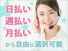 コールセンター・テレオペ(来社不要/日程調整コール/平日5日/長期/正社員)