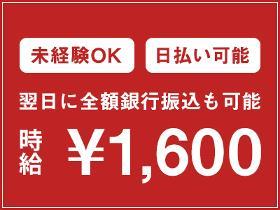 製造業(時給1600円/自動車の組立・塗装/土日休み/寮費無料/長期)
