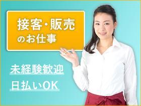 販売スタッフ(洋菓子の販売(シフト制/週休2日/日勤/短期)
