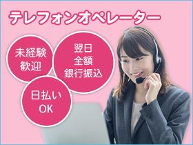 コールセンター・テレオペ(大手通信会社での問合せ二次受付/長期)