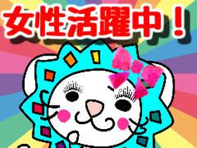 軽作業(ホールスタッフ/14:00~22:00/金・土・日/週3)