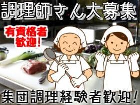 調理師(病院食の調理(日勤/シフト制/週休2日/長期)