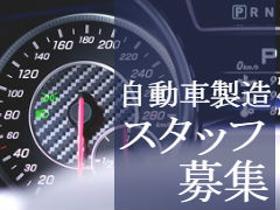 倉庫管理・入出荷(フォークオペレーター/ピッキング/二交代)