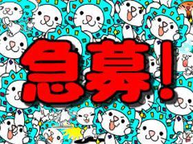ピッキング(検品・梱包・仕分け)(倉庫内/インテリア雑貨のピッキング/シフト/単発/短期/長期)