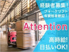 フォークリフト・玉掛け(自社製品の入出庫作業/平日5日/9-18/3か月以上)