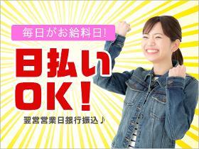 軽作業(化粧品工場で梱包・検品/週5~/夜勤/盆明けスタート)