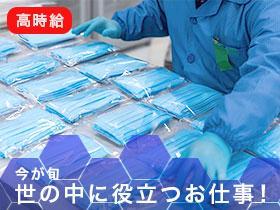 軽作業(化粧品工場でマスク製造/シフト制/日勤/盆明けスタート)