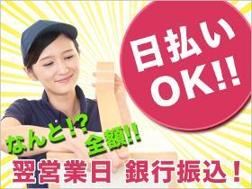 倉庫管理・入出荷(物流会社の検収・仕分け/金土休み/17:50-22:00)