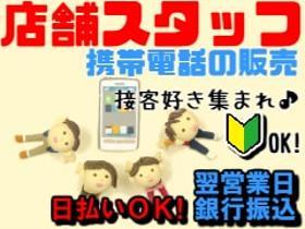 携帯販売(携帯電話の販売、接客(藤岡市/シフト制/平日休み/長期/週5)