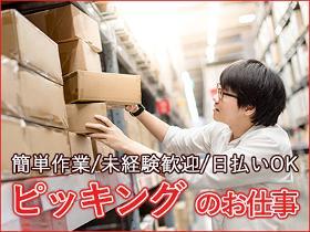 ピッキング(検品・梱包・仕分け)(倉庫の製品運搬/8:30-17:30/長期)