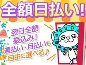 ピッキング(検品・梱包・仕分け)(派遣/仕分け/短期/岩国)