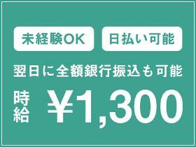 販売スタッフ(インターネット回線ご案内/ノルマ無し/時給1300円/長期/日払い)