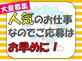 ピッキング(検品・梱包・仕分け)(おもちゃの検品・梱包など/10月~12月末/週3~/土日休み)