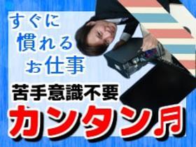 軽作業(PC・タブレット部品の入出庫+データ入力(長期/日勤/日曜固定休/週休2日)