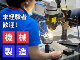 製造スタッフ(組立・加工)(工場内での機械部品の製造・組立/平日5日/日勤/長期)