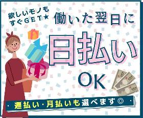 コールセンター・テレオペ(化粧品・健康食品の注文受付/短期)