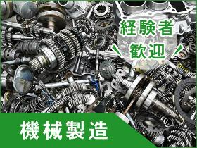 製造業(機械OP・加工(日勤/(土)日休み/8:30-17:30/長期)