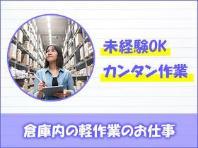 軽作業(◎年末までの短期◎生活雑貨のピッキング、梱包(週3-5日OK/勤務日相談可/時間帯選択可)