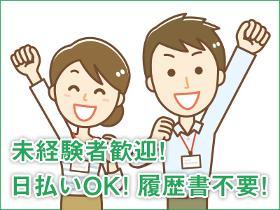 販売スタッフ(スマホやネット機器等の接客・販売/週3日~/日払いOK)