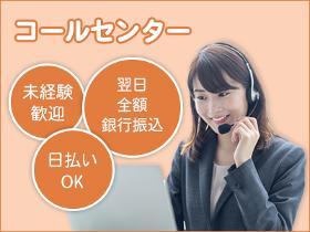 コールセンター・テレオペ(高時給/週5日/長期/未経験OK/携帯会社のコールセンター/)