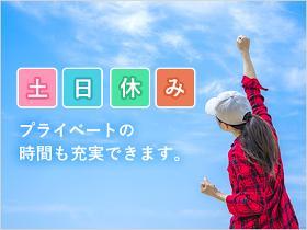 製造スタッフ(組立・加工)(水道機器の部品の製造のお仕事/土日休み/日勤/長期)