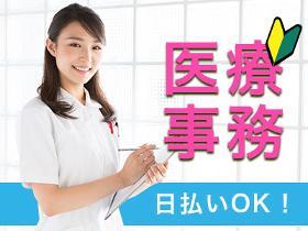 医療事務(来社不要/総合病院/週5日シフト制/長期)