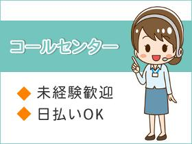コールセンター・テレオペ(高時給/駅近/未経験歓迎/研修充実/週5日/綺麗なオフィス)