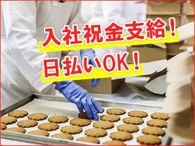 食品製造スタッフ(お菓子工場製造・検品/平日のみ/20時-5時/期間限定)
