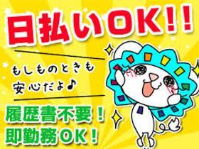 ピッキング(検品・梱包・仕分け)(卵の検品・箱詰め/週3日~/日曜休み/長期)
