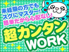 ピッキング(検品・梱包・仕分け)(卵の仕分け・ピッキング/週3日~/8-17時/長期)