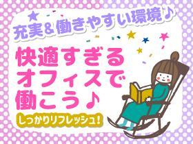 コールセンター・テレオペ(化粧品カタログ通販ご案内業務/週5/短期)